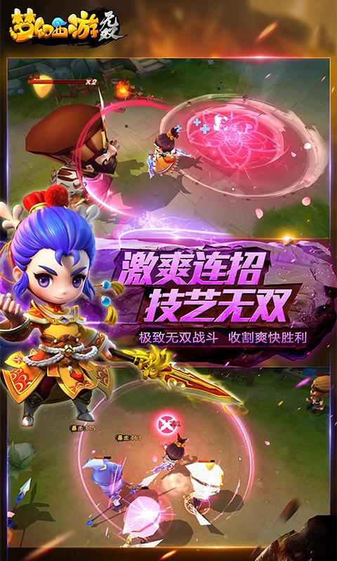 梦幻西游无双版图5: