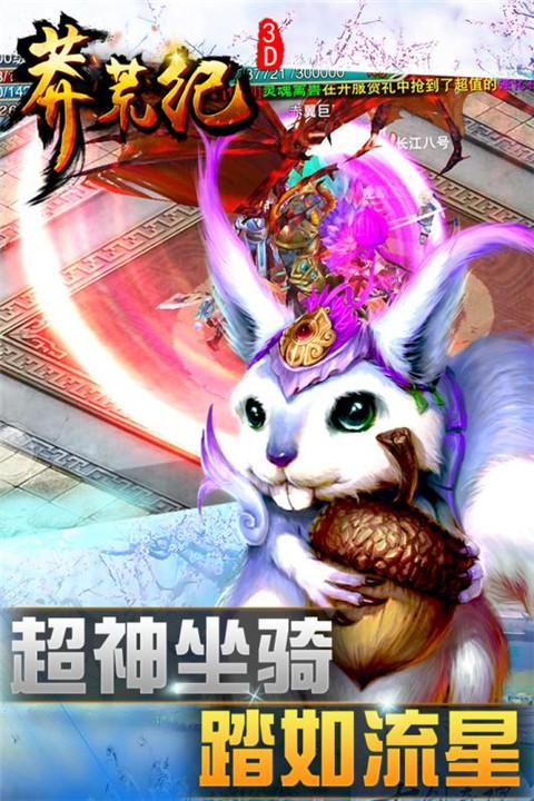 莽荒纪3D手游官网安卓正版下载图1: