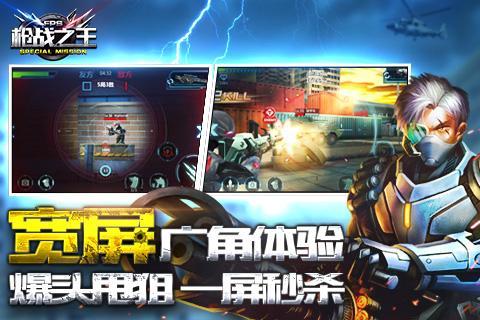 枪战之王图2: