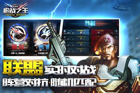 枪战之王图3: