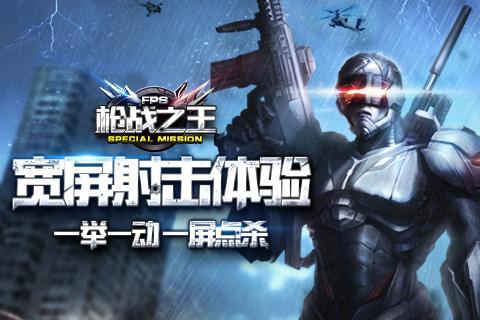 枪战之王图1:
