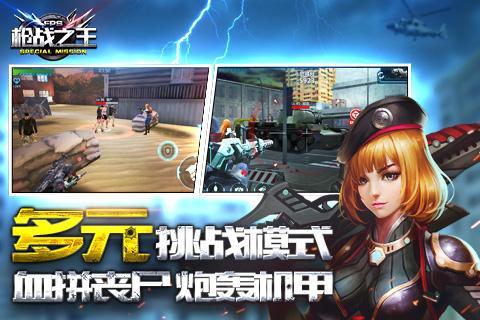 枪战之王图4: