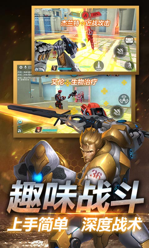英雄枪战手游官网安卓正式版下载图4: