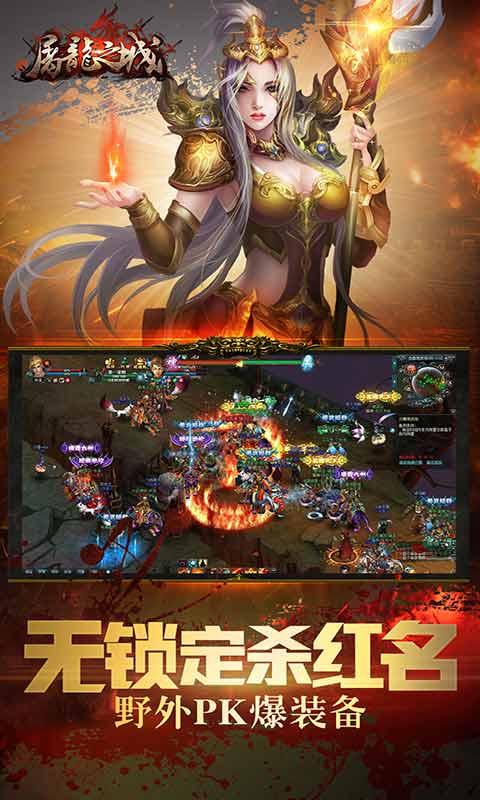 屠龙之城图4