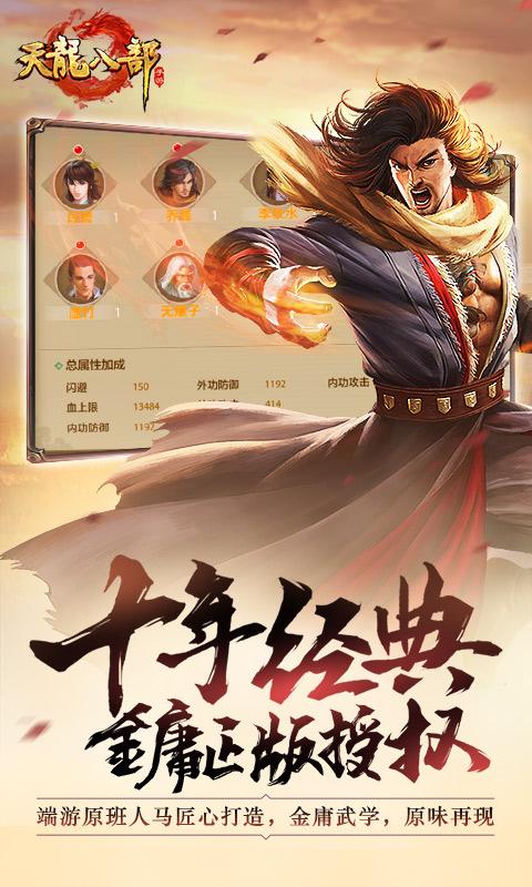 张若昀代言天龙八部武当秘案版本更新下载安卓最新版图1: