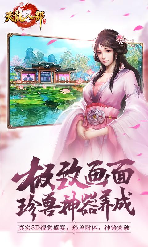 张若昀代言天龙八部武当秘案版本更新下载安卓最新版图2: