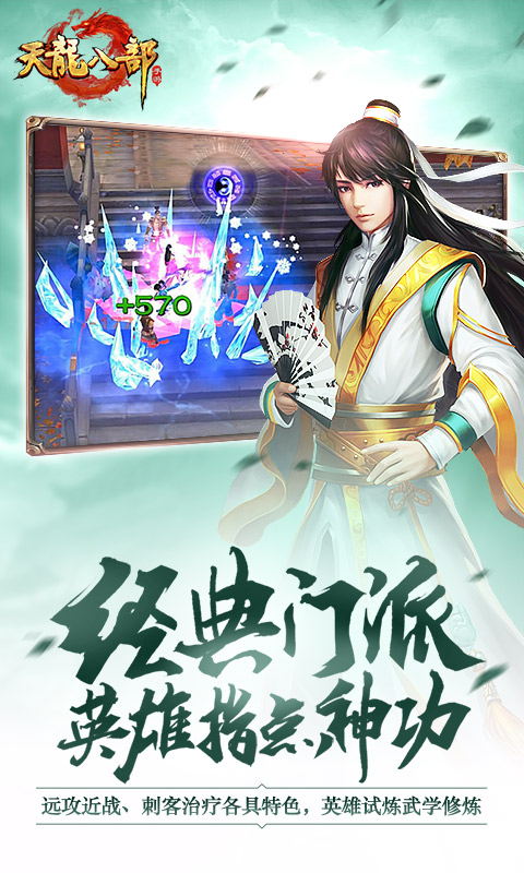 张若昀代言天龙八部武当秘案版本更新下载安卓最新版图3: