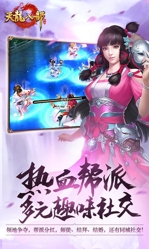 张若昀代言天龙八部武当秘案版本更新下载安卓最新版图4: