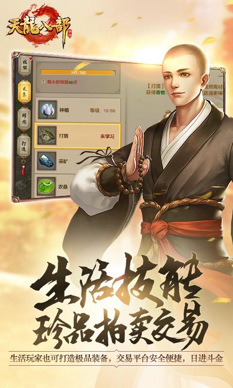 张若昀代言天龙八部武当秘案版本更新下载安卓最新版图5: