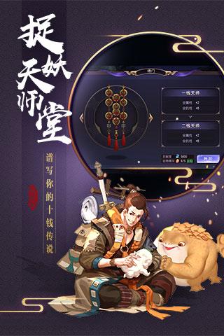 捉妖记游戏BT版满V公益服图3: