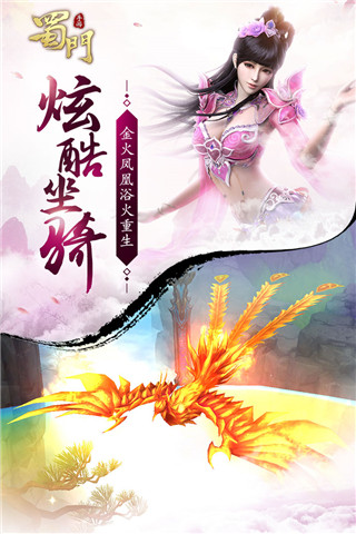 蜀门手游官方网站正式版下载图3: