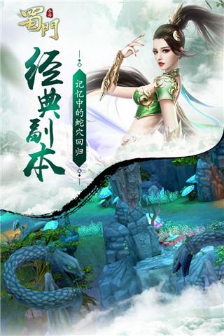 蜀门手游官方网站正式版下载图4:
