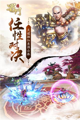 蜀门手游官方网站正式版下载图2: