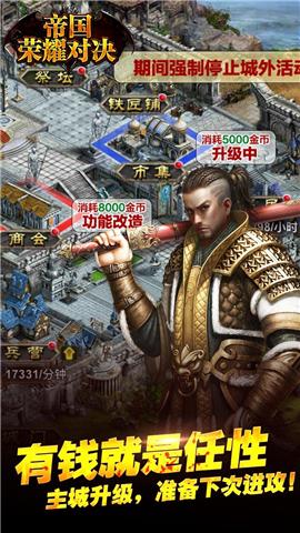 帝国:荣耀对决图3: