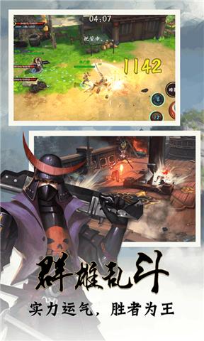 锦衣天下手游官方版下载图4: