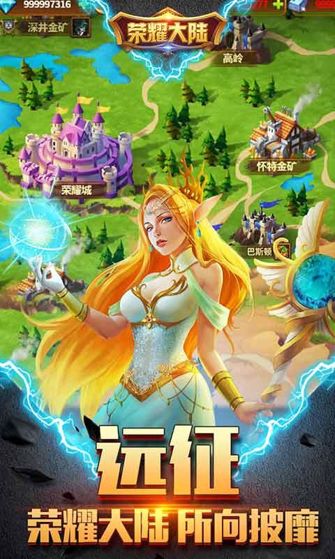 荣耀大陆图3: