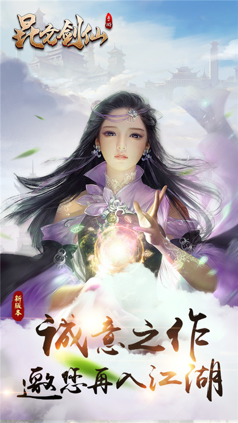 昆仑剑仙图1: