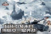科技引发末日 《我的使命》海陆空三军齐战[多图]