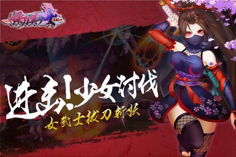 妖刀美少女图2: