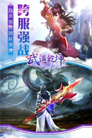 武道乾坤手游官方最新版下载图2:
