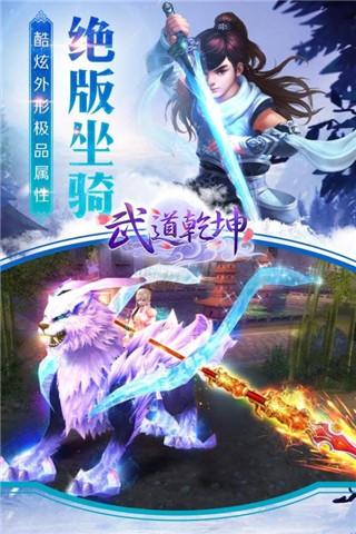 武道乾坤手游官方最新版下载图3: