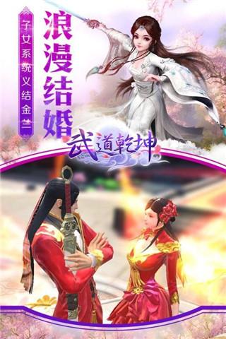 武道乾坤手游官方最新版下载图1: