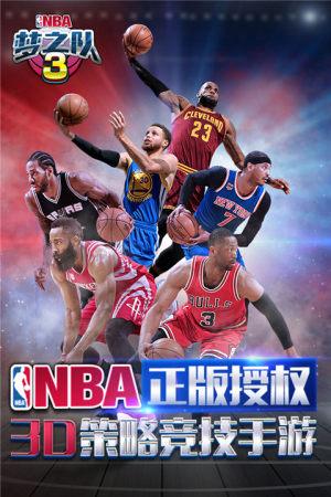 NBA梦之队3图1