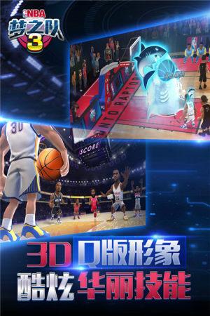 NBA梦之队3图4