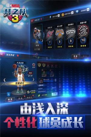 NBA梦之队3图5