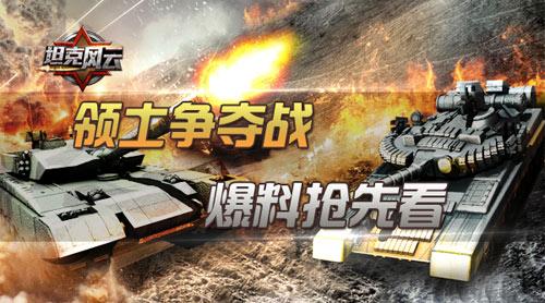 《坦克风云》领土争夺战玩法抢先看[多图]图片1