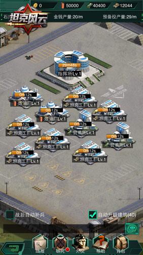 《坦克风云》领土争夺战玩法抢先看[多图]图片5