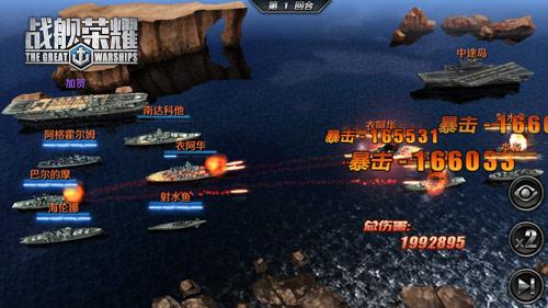 《战舰荣耀》将开安卓封测 震撼宣传视频曝光[多图]图片1