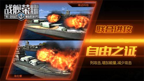 《战舰荣耀》将开安卓封测 震撼宣传视频曝光[多图]图片2