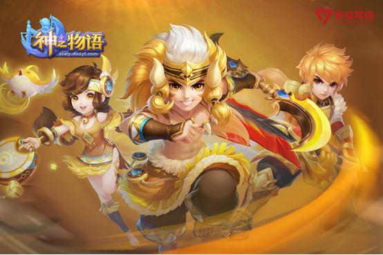 多益网络新作《神之物语》即将亮相Chinajoy[多图]图片2