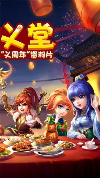 水浒Q传图2: