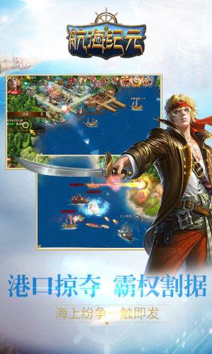 航海纪元图4