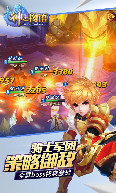 神之物语手游官方安卓版下载图3: