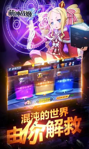 萌神战姬图1