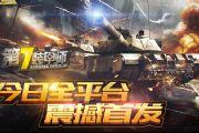反恐装甲战略手游《第7装甲师》今日全平台首发[多图]
