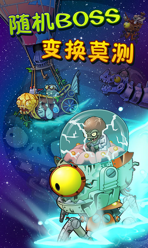 植物大战僵尸2摩登世界游戏安卓版图2:
