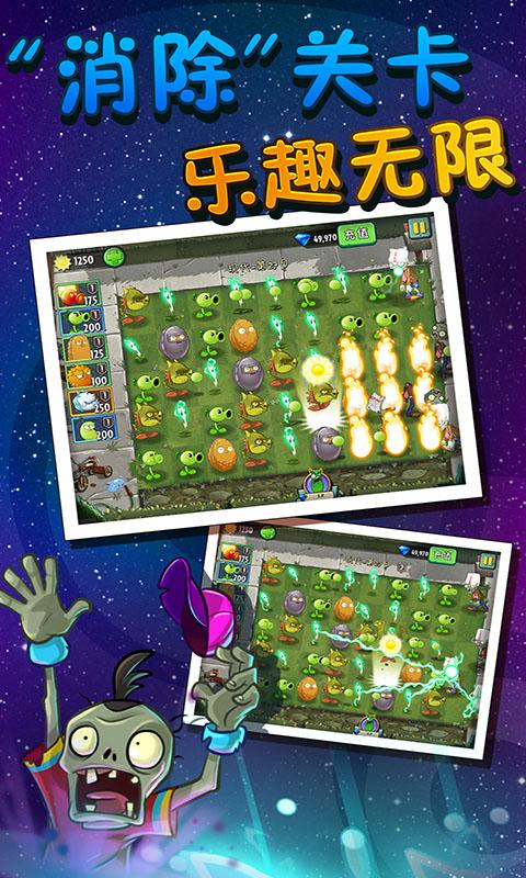 植物大战僵尸2摩登世界游戏安卓版图3: