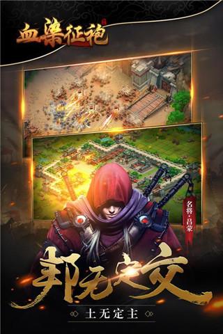 血染征袍手游官方最新版下载图3: