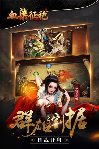 血染征袍手游官方最新版下载图1: