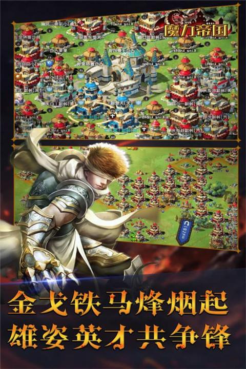魔力帝国图3: