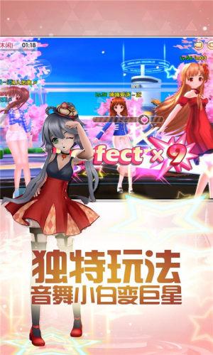 梦幻恋舞图2