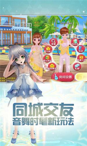 梦幻恋舞图5