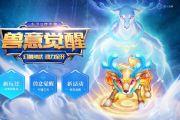 《水浒Q传》手游10月24日开启召唤兽专属资料片[多图]