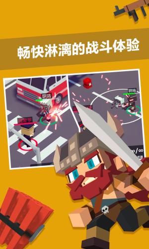 城市大乱斗破解版2019图4
