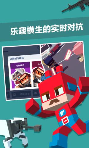 城市大乱斗破解版2019图5