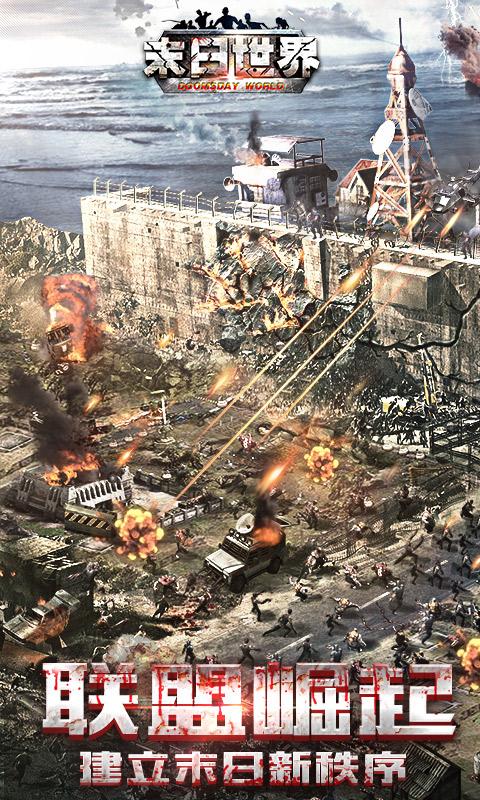 末日世界图1: